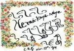 Pod za radnju Hema Kheya Neye